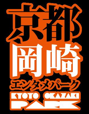 京都岡崎エンタメパーク